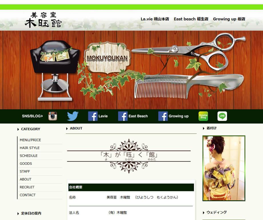 mokuyokan-browser